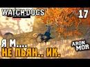 Прохождение Watch Dogs - Часть 17: АДСКАЯ ЖОПАБОЛЬ!
