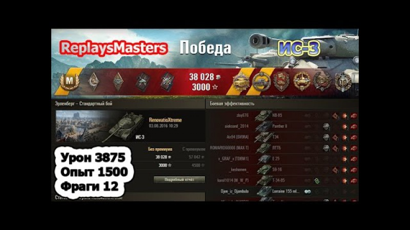 ИС-3 - Мастер, 12 фрагов, медаль Пула, медаль Колобанова, захватчик, защитник, воин World of Tanks