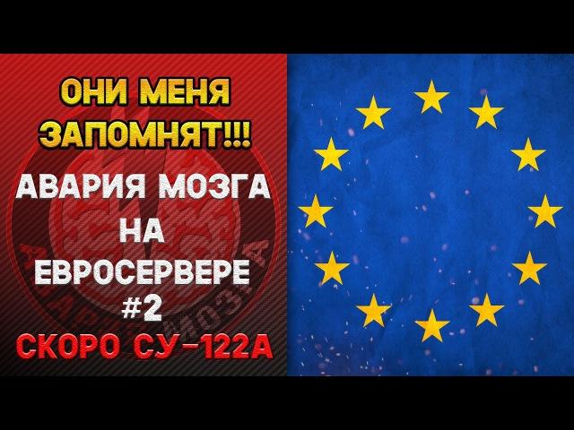 Авария Мозга на ЕВРОСЕРВЕРЕ 2! Скоро СУ-122А