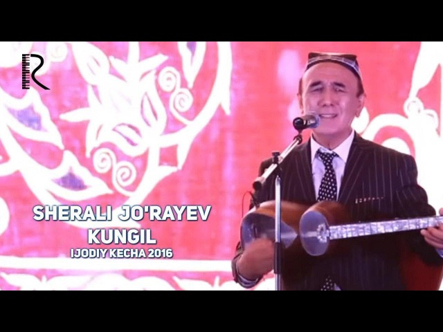 Sherali Jo'rayev - Ko'ngil | Шерали Жураев - Кунгил (ijodiy kecha 2016)