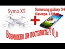 КВАДРАКОПТЕР SYMA X5! (С камерой от Samsung galaxy S4) АФИГЕННАЯ СЬЕМКА!