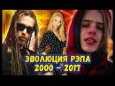 ЭВОЛЮЦИЯ РУССКОГО РЭПА С 2000 по 2017 С чего все начиналось