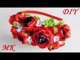 Ободок с красными цветами