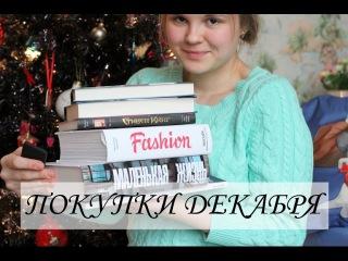 ❄ПОСЛЕДНИЕ! Книжные покупки ❄ Декабрь 2016