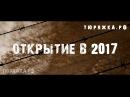 Тюряжка | Trailer