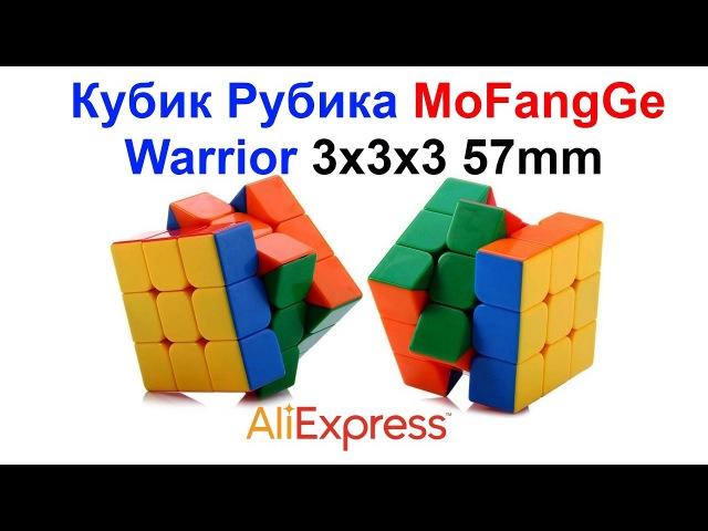 Кубик Рубика MoFangGe Warrior 3x3x3 57mm Color Plastic AliExpress