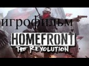 Homefront The Revolution игрофильм