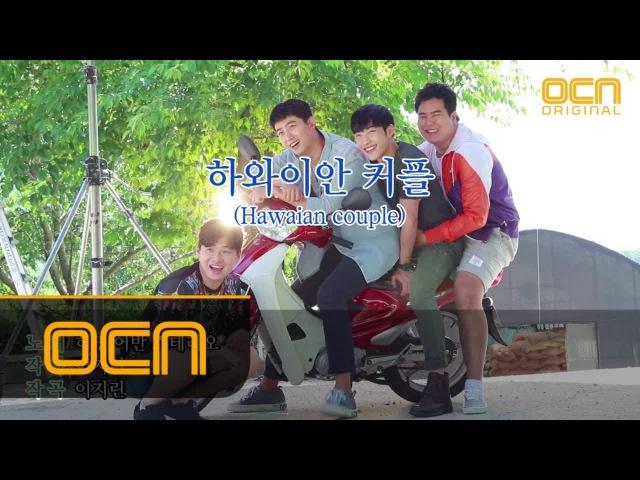 SAVE ME [구해줘] 귀요미 4인방 뮤직비디오 최초공개(노래 - 하와이안 커플) 170805 EP.0