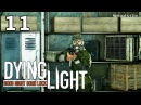Dying Light (PS4) Прохождение игры 11: Человек в противогазе