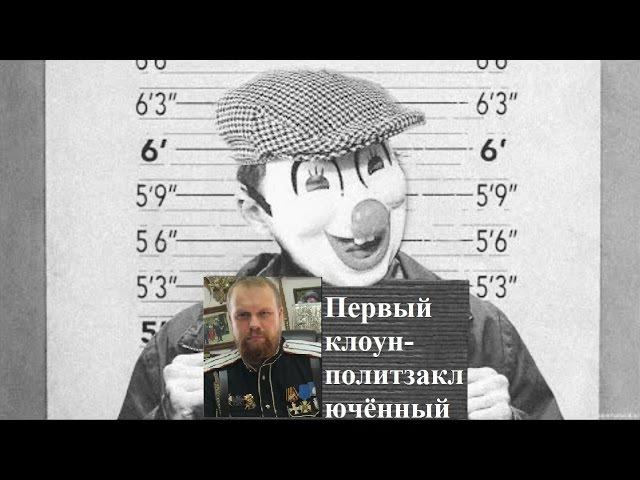 Приговор Дёмушкину. Агент Кремля первый политзаключённый клоун!