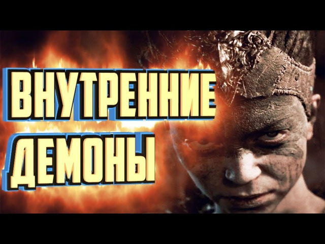 БОРЬБА С ВНУТРЕННИМИ ДЕМОНАМИ - Hellblade Senua's Sacrifice Прохождение 4 Русская Озвучка