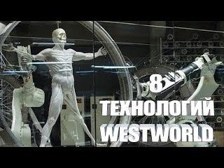 8 технологий сериала Мир Дикого Запада, которые мы можем встретить в реальной жизни