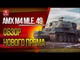 AMX M4 mle. 49 ★ Обзор Нового Према #worldoftanks #wot #танки — [http://wot-vod.ru]