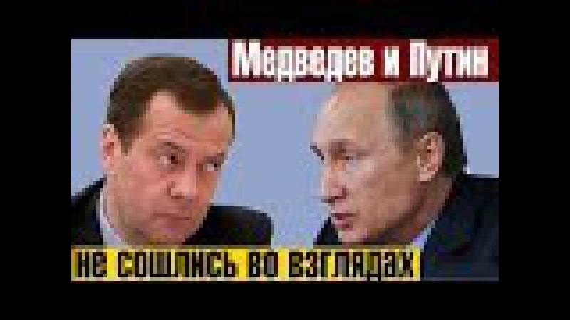 Ⓜ Медведев и Путин не поделили «крестовый поход» |✅ Видеоархив