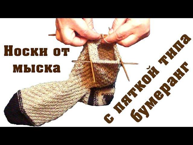 Носки от мыска с пяткой типа бумеранг | Socks from the toe to the heel of the type of boomerang