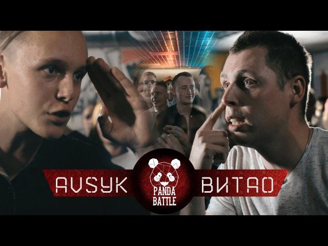 PANDA BATTLE Avsyk vs Витао Сезон 1