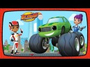 Киндер сюрприз Вспыш и Чудо машинки Blaze and the Monster Machines Nickelodeon