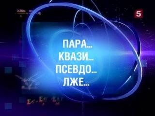 «Квазинаука», часть 1. Истории из будущего с М. Ковальчуком, 07.10.2012 г.