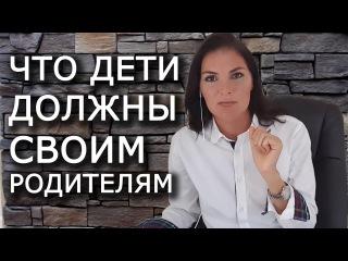 Что дети должны сделать для своих родителей. Вероника Степанова