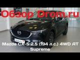 Mazda CX-5 2017 второе поколение 2.5 (194 л.с.) 4WD AT Supreme - видеообзор