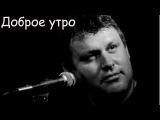 Чёрный Лукич - Доброе утро