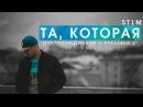 ST1M - Та, которая (OST Полицейский с Рублевки 2) (2017)