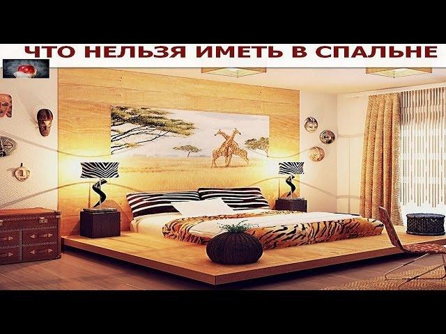 А вы ЗНАЛИ Что нельзя иметь в спальне?