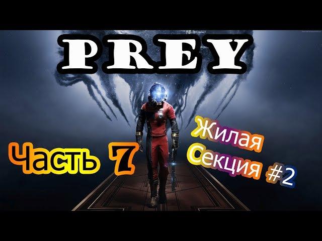 Прохождение Prey | часть 7 | Жилая секция 2 » Freewka.com - Смотреть онлайн в хорощем качестве