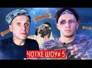 Чотке Шоу #5 - Мартиненко про куплений бій з Мопсом. ЗОЖ.
