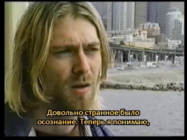 Kurt Cobain - Interview (1993) (russian subtitles   русские субтитры)