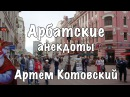Лучшие анекдоты с Арбата - Артем Котовский 16