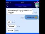 Новые смешные ошибки в СМС благодаря функции Т9 (Автозамена)