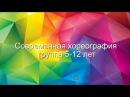 Танцы для детей Новочеркасск