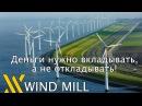 WIND MILL 108 ЗА 24 ЧАСА Выгодные инвестиции на рынке