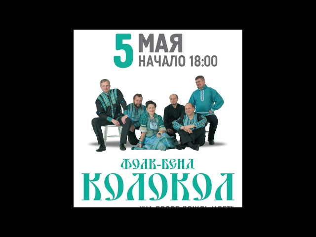Фолк-бенд Колокол и Олег Переверзев (армянский дудук) 05.05.2017 г.Владимир