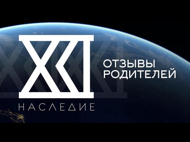 Отзывы родителей Казань 1