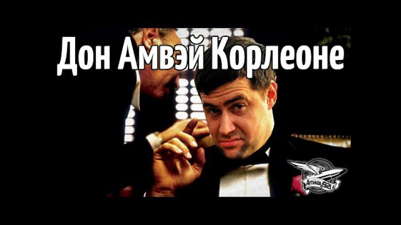 Стрим - Дон Амвэй Корлеоне - Босс рандома