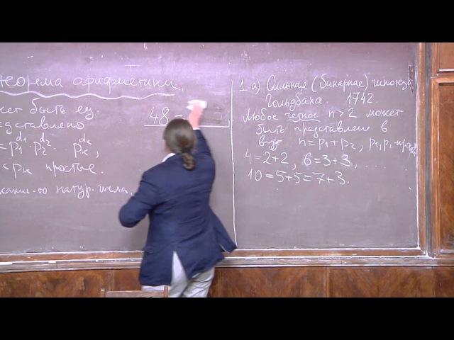 Основная теорема арифметики, АВС гипотеза и другие гипотезы теории чисел Дмитрий Орлов