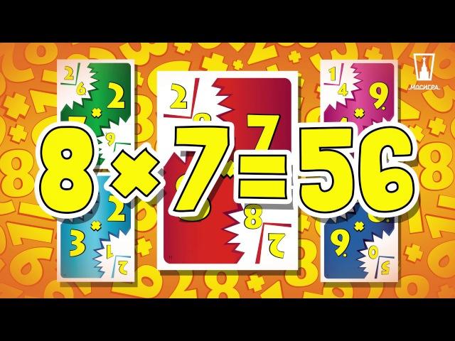 Настольная игра 7 на 9 мульти. Игра на умножение!