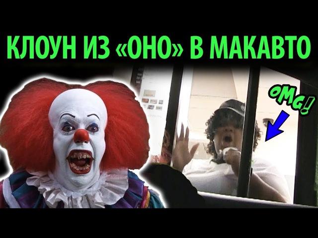Клоун из фильма