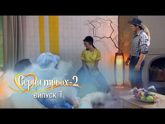 Сердца Трех - 2 сезон - 1 выпуск
