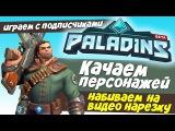 🔴Играем в Paladins - Скоро видео нарезка - Вход бесплатный ^^ - Играем с подписчиками!