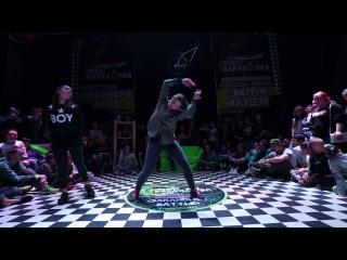 BARAHOLKA BATTLE 2017 | Dancehall Pro 1x1 (8560)
