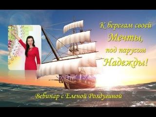 25 01 2017 К берегам своей Мечты, под парусом Надежды! Елена Ролдугина