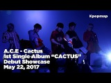 INSIDE SHOWCASE 170522 A.C.E Debut Stage - CACTUS (