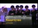 Кадетство. 3-й сезон СТС, август 2007 Анонс 1