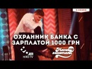 Охранник Банка с зарплатой 1000 грн Мамахохотала на НЛО TV