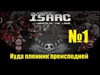 Иуда пленник преисподней | The Binding of Isaac №1 (DLC - Wrath of The Lamb)
