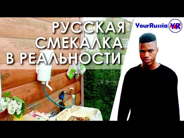 Русская смекалка на практике. Негр в русской деревне. Иностранец в России.