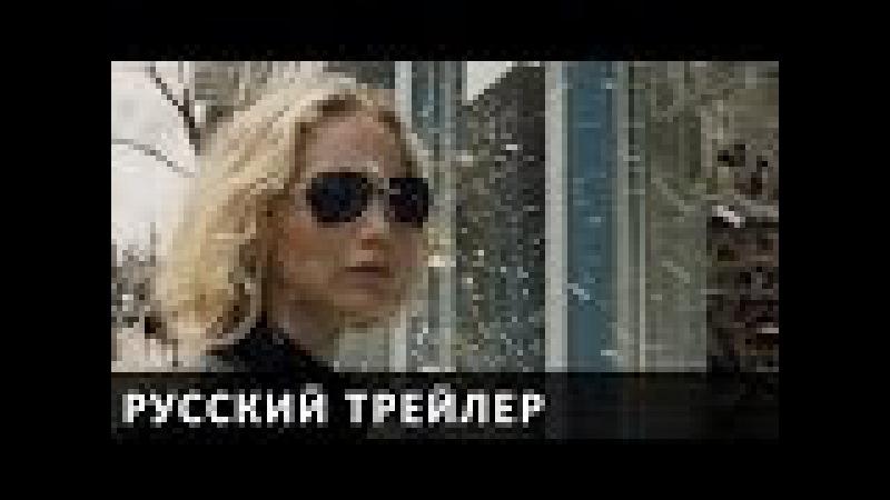 ДЖОЙ (Joy) Русский трейлер (2016)   Дженнифер Лоуренс, Роберт Де Ниро, Брэдли Купер